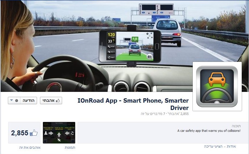 iOnRoad בפייסבוק, iOnRoad on facebook