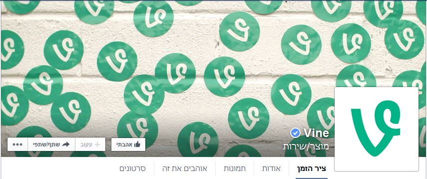 Vine on Facebook, Vine בפייסבוק